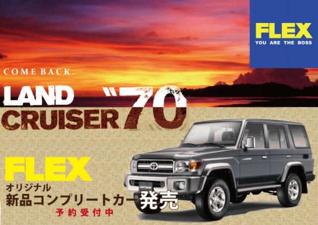 ランドクルーザー70コンプリートカー発売