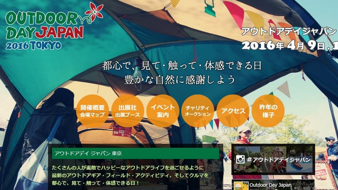 アウトドアデイ ジャパン 東京2016にFLEXが出展します