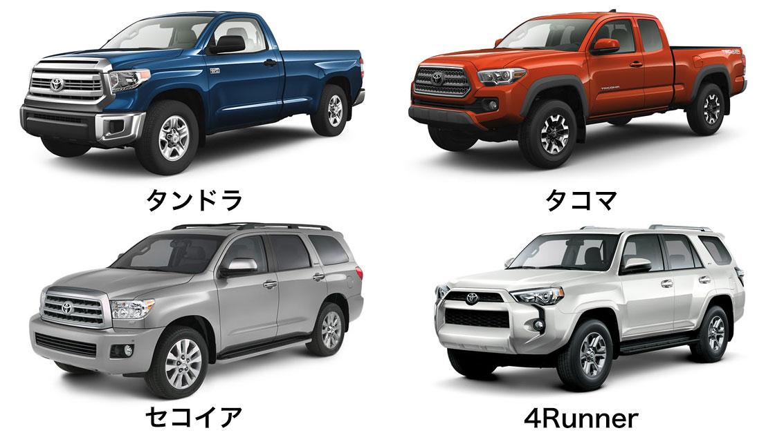 北米トヨタ販売モデルのタンドラ、タコマ、セコイア、4ランナーについてまとめてみました