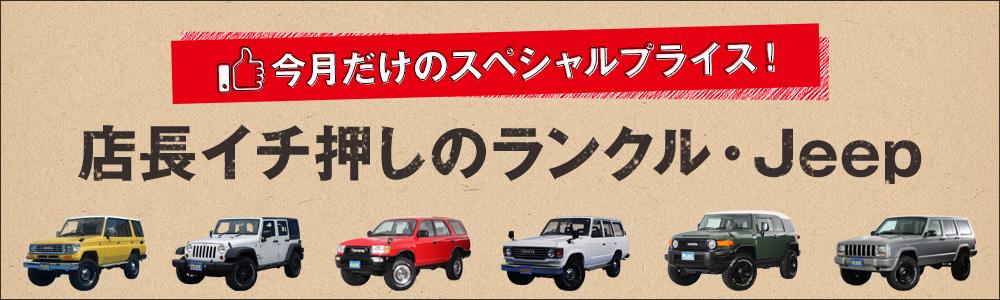 店長イチ押しのランクル・Jeep