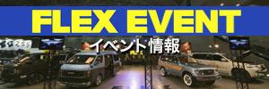 FLEX イベント情報