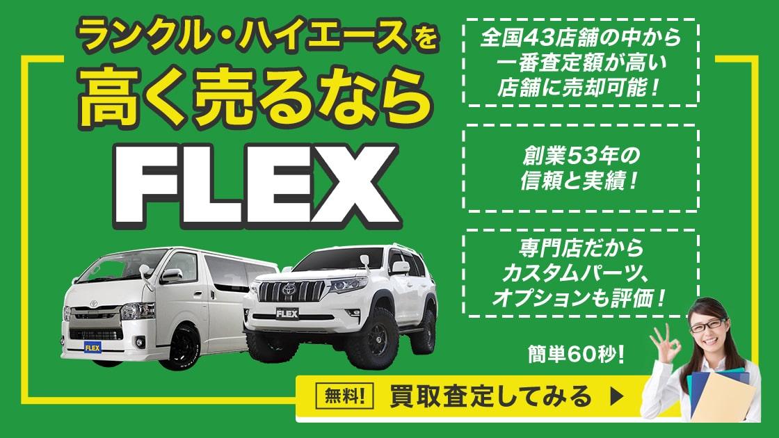 FLEX買取