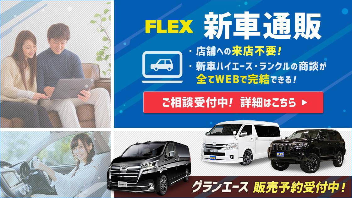 FLEX新車通販