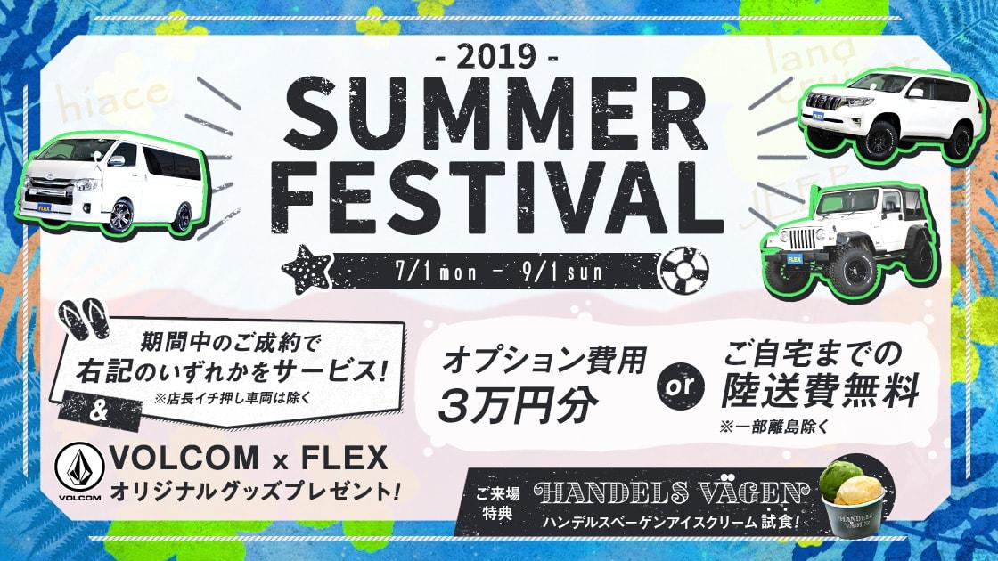 2019 SUMMER FESTIVAL