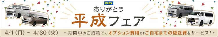 ハイエースありがとう平成フェア