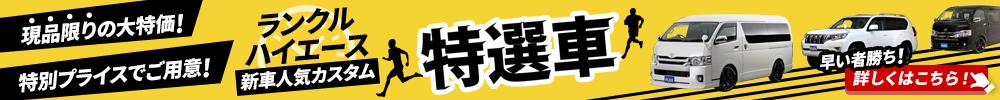 ハイエース・ランクル新車特選車 販売中!