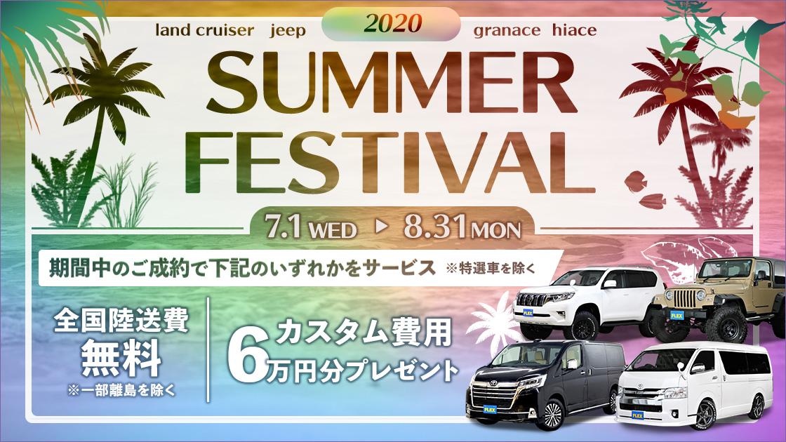 サマーフェスティバル2020