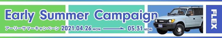 アーリーサマーキャンペーン
