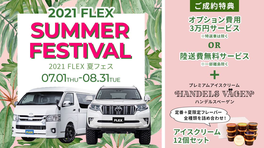 2021 FLEX 夏フェス