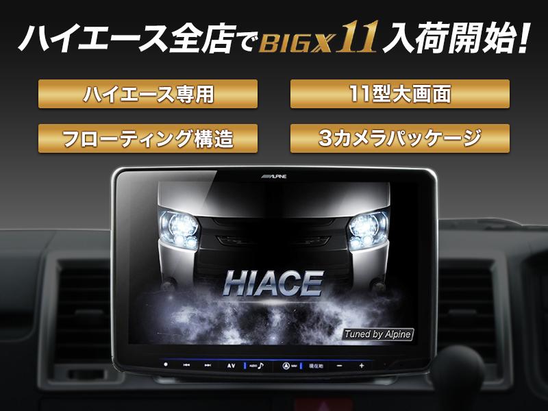 ハイエース全店でBIG-X入荷開始!