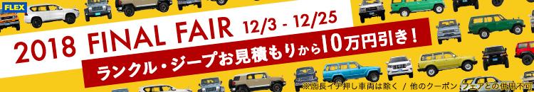 ランクル ジープ(Jeep) 2018ファイナルフェア