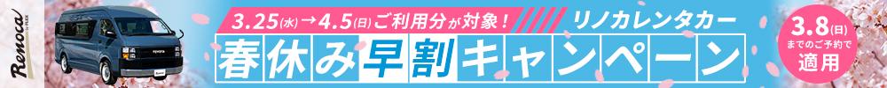 リノカレンタカー 春休み早割キャンペーン