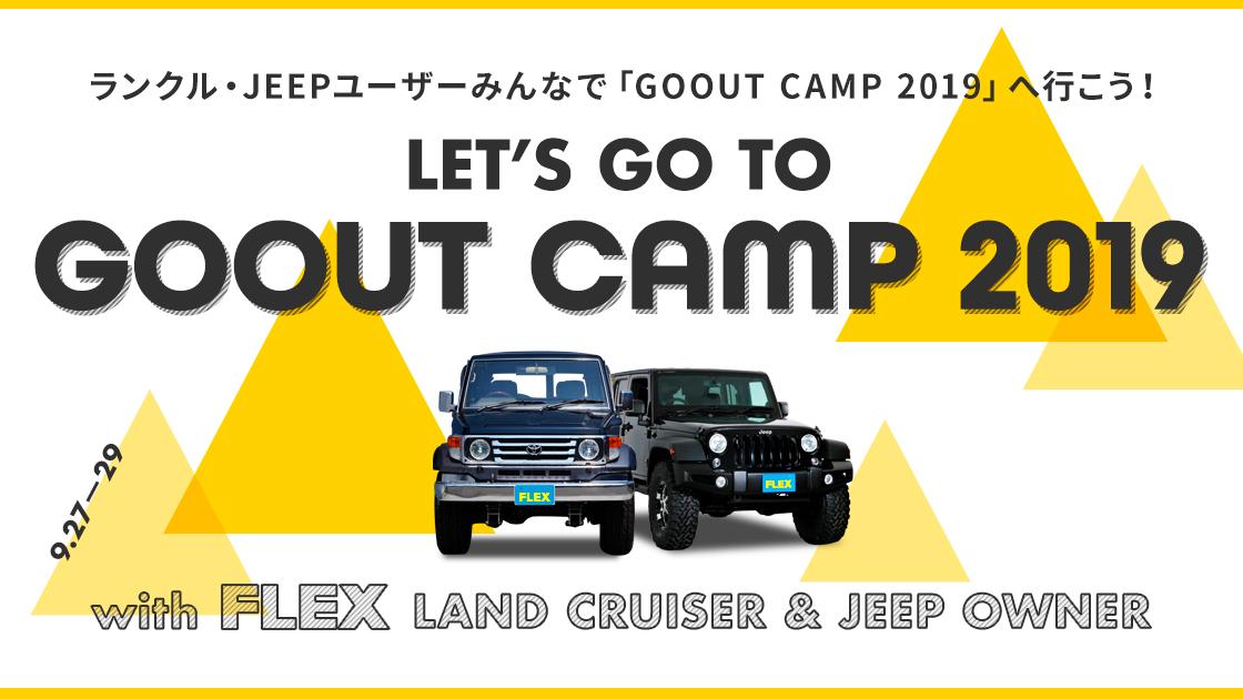 ランクル・JEEPユーザーみんなで「GO OUT CAMP 2019」へ行こう!