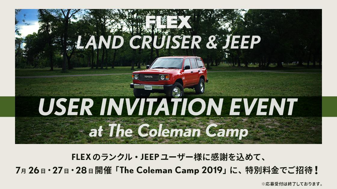 ランクルJEEP User Invitation Event