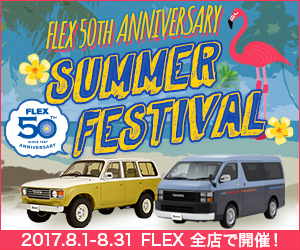 FLEX50周年夏フェス