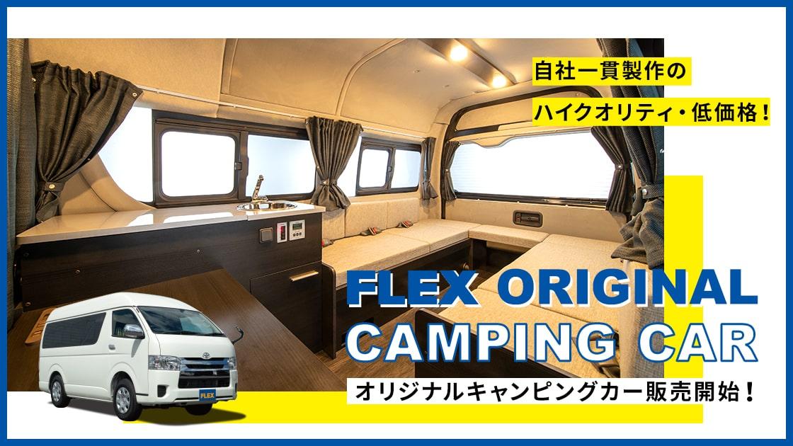 FLEXオリジナルハイエースキャンピング