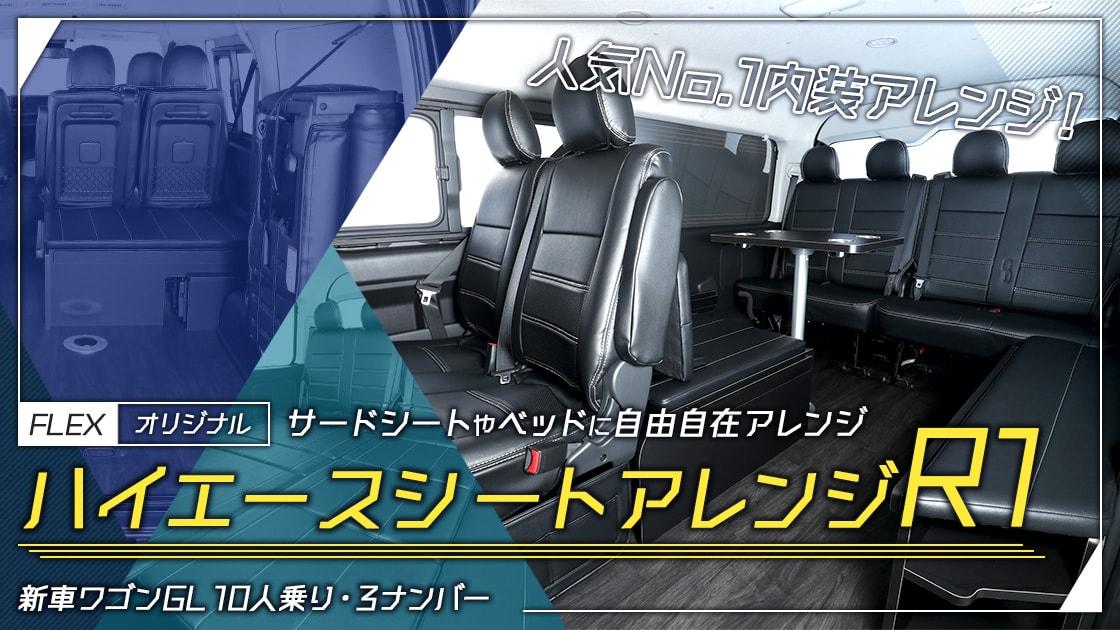 人気No1シートアレンジR1