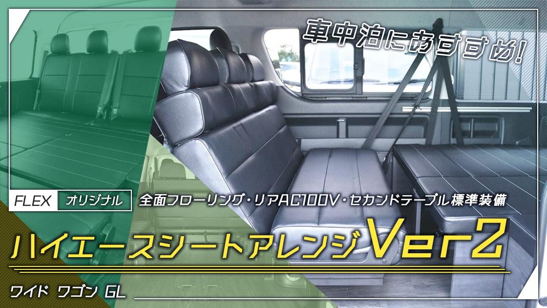 人気No1シートアレンジFU-N
