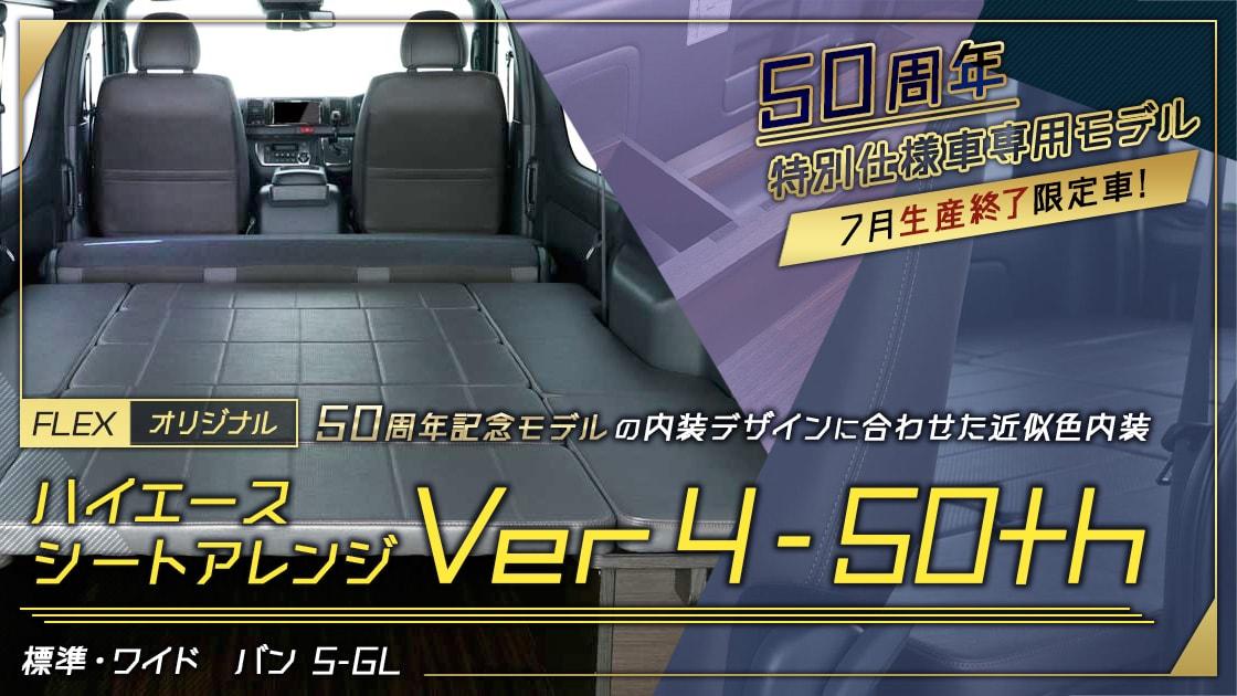 50周年記念モデル専用アレンジVer4-50th