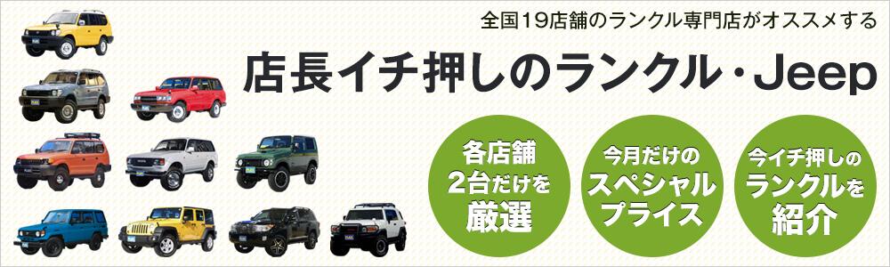 今月の店長イチ押しのランクル・Jeep