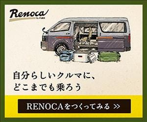 Renoca リノカ