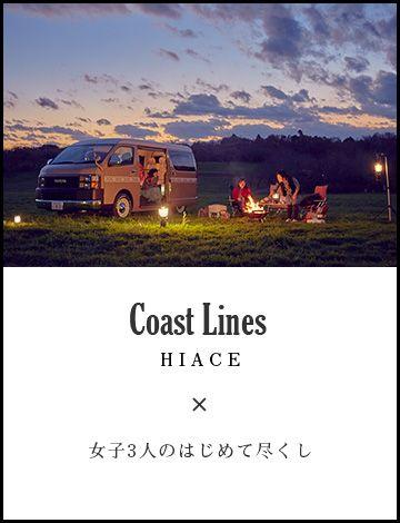 HIACE Coast Lines × 女子3人のはじめて尽くし