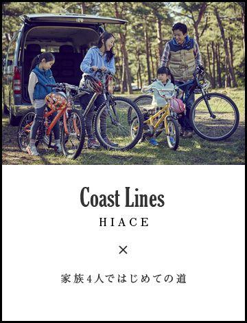 HIACE Coast Lines × 家族4人ではじめての道