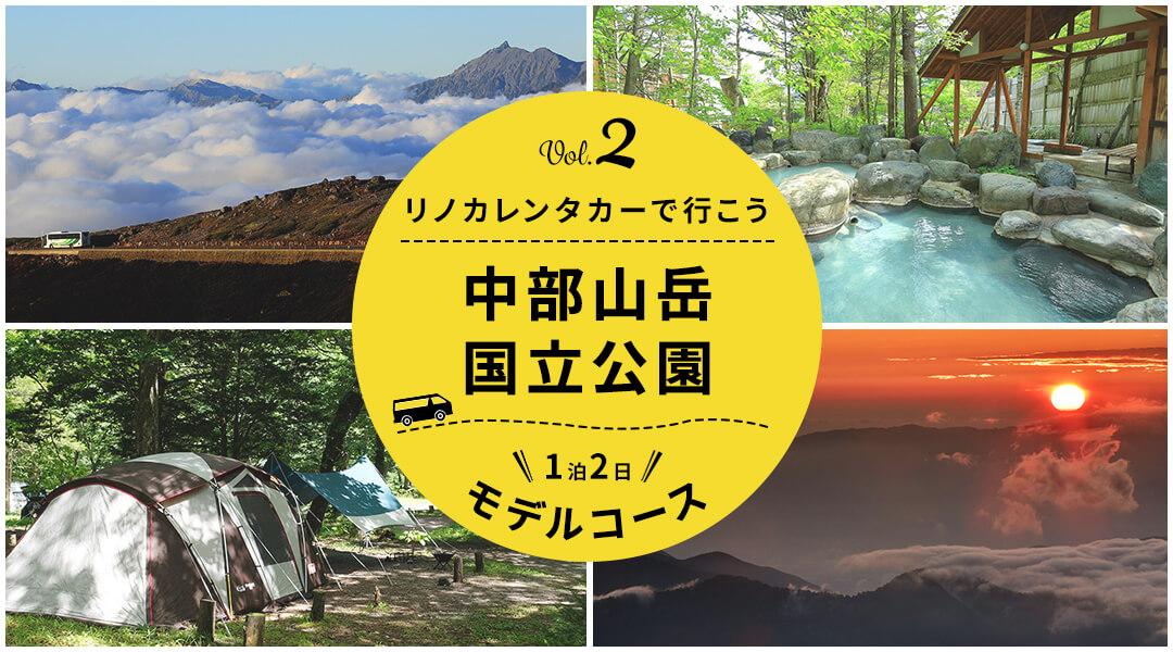中部山岳国立公園1泊2日モデルコース
