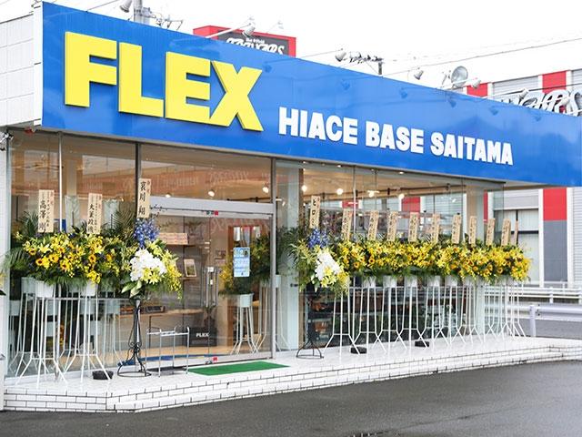 FLEX HIACE BASE SAITAMA