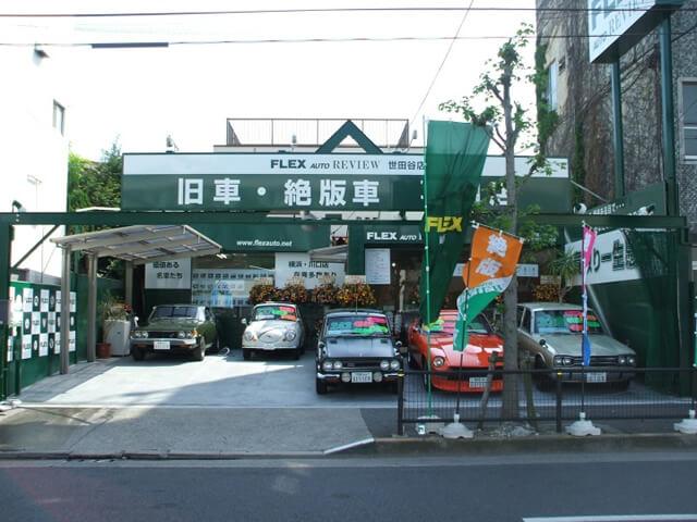 旧車 世田谷店