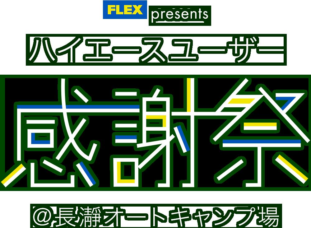 FLEX presents ハイエースユーザー感謝祭@長瀞オートキャンプ場