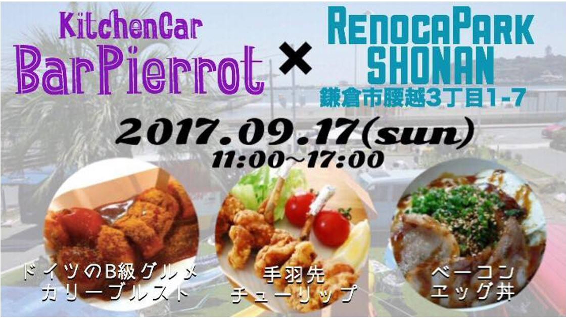 kitchencar-bar-pierrot