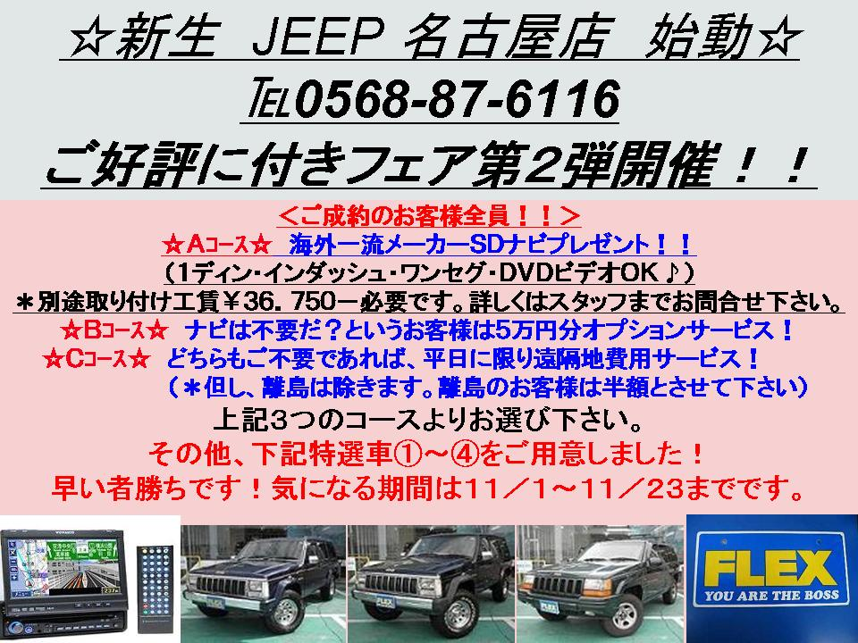 JEEP 名古屋店フェア 第二弾!!