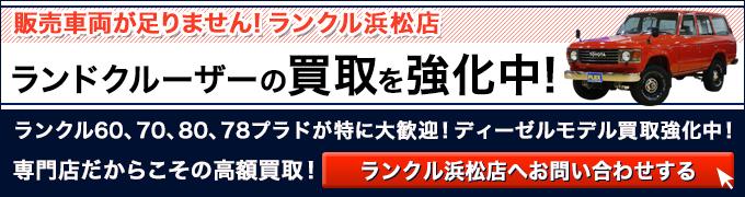 ランクル浜松店買取強化中