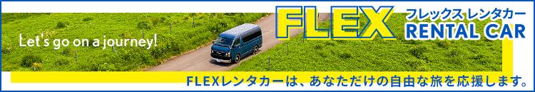 FLEXレンタカー