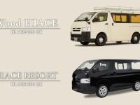 バン、ワゴンのコンプリート車、ハイエースWOOD&RESORT