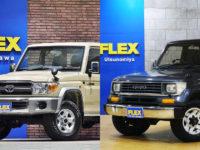 トヨタ ランドクルーザー70バンと70プラドは何が違う?