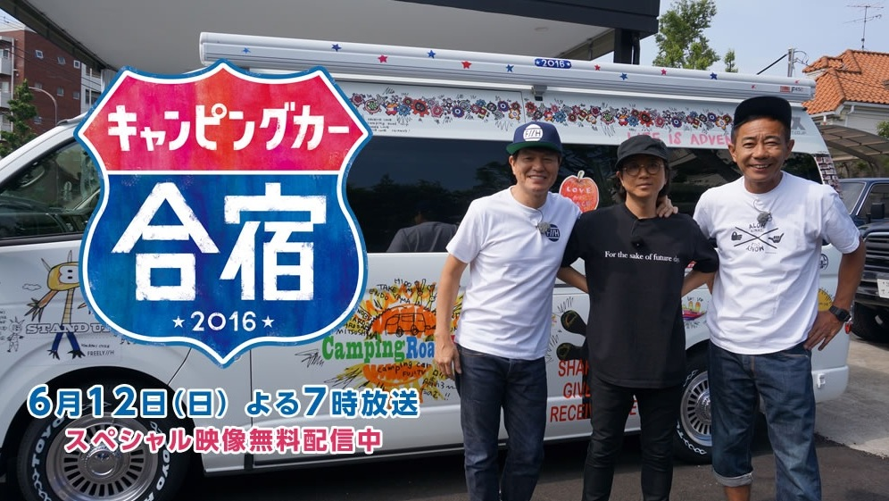 憲武・フミヤ・ヒロミが行く!キャンピングカー合宿2