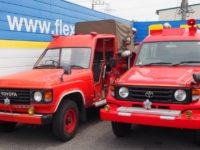 消防車仕様のランドクルーザーを知っていますか?