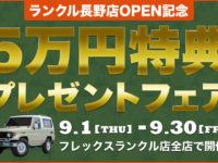 9月限定! ランクル長野店OPEN記念 5万円特典プレゼントフェア