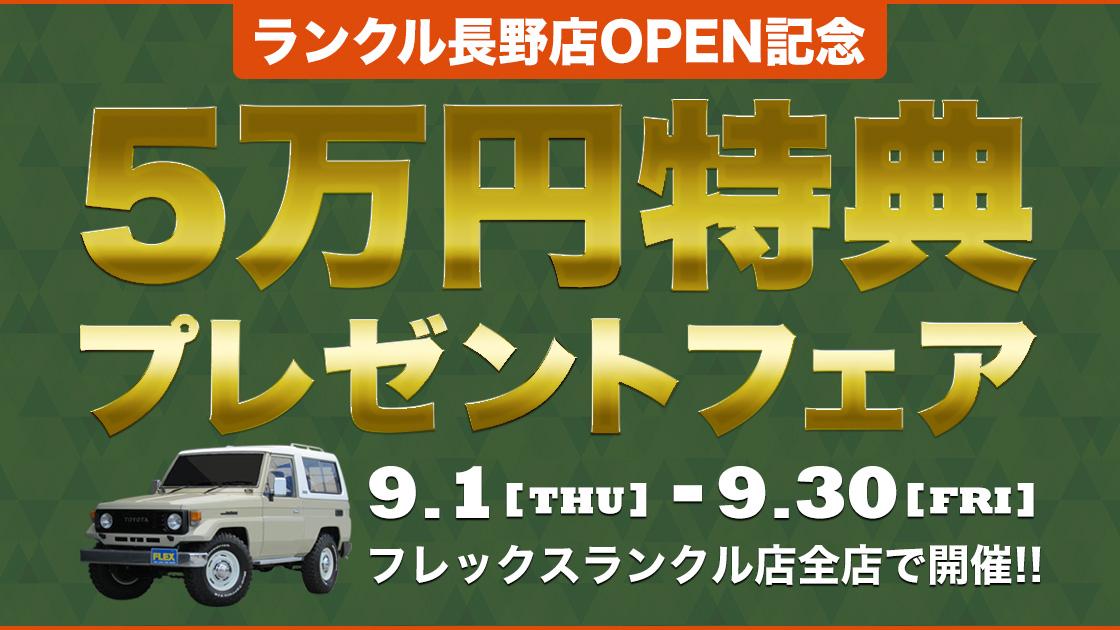 ランクル長野店OPEN記念 5万円特典プレゼントフェア