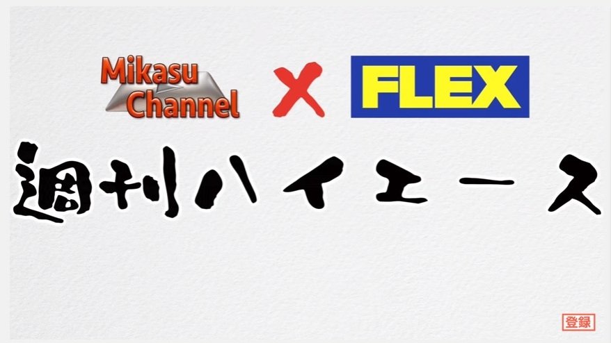 【FLEX NEWS】第2回「週刊ハイエース」 更新されました! バンとワゴンの違い、維持費がテーマです