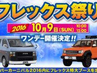 10月9日(日) 大阪市の舞洲スポーツアイランドでFLEX祭りが開催!