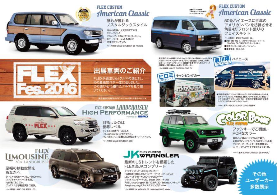 FLEX祭りでブース展示されるデモカー