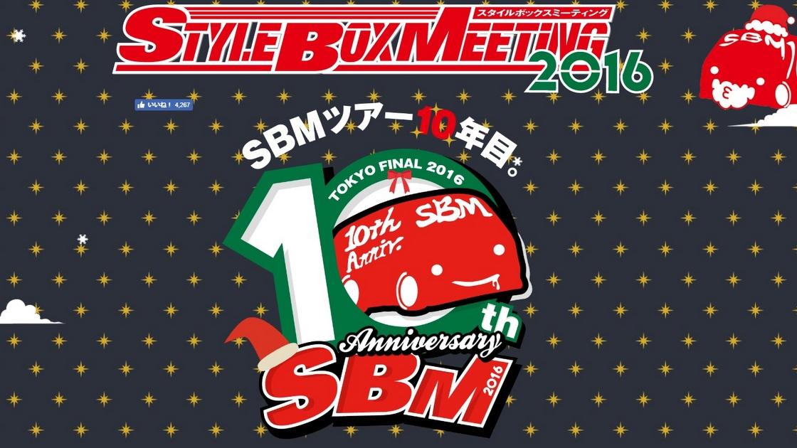 12月23日(金) お台場ガンダム前で開催される「SBM2016 FINAL」にフレックスが出展します!