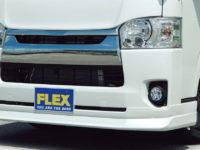 """ハイエース用 FLEXオリジナルフロントスポイラー """"Delfino Line""""が発売開始!全国通販もOK!"""