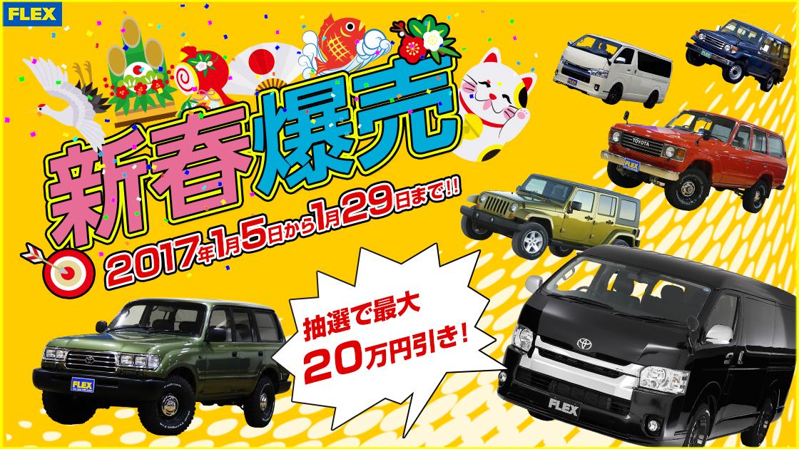 16122001-shinshun-1120x630