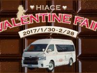 全国のフレックスハイエース店で「バレンタインフェア」が開催中!