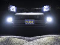 フレックスオリジナルLEDフォグバルブが発売開始! HIDを凌ぐ明るさと耐久性を実現!