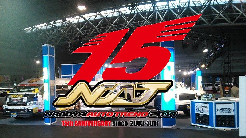 """2月25日(土)~26(日)に開催される""""名古屋オートトレンド2017""""に出展します!"""